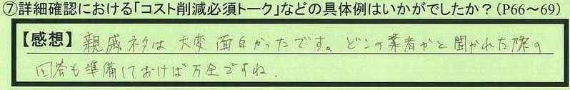 11talk-tokumeikibou2.jpg