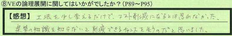 11ve-tokumeikibou2.jpg