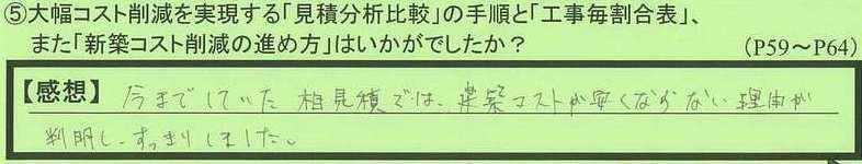 11wariai-tokumeikibou2.jpg
