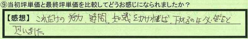 12hikaku-aichikenyadomishi-ns.jpg