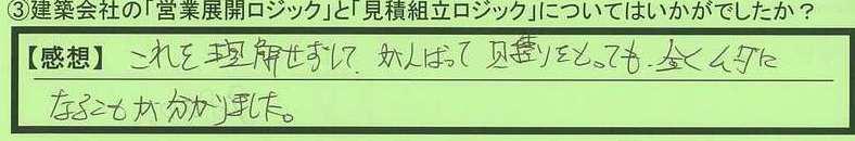 12logic-aichikenyadomishi-ns.jpg