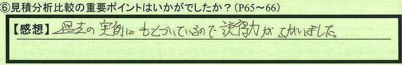 12point-aichikenyadomishi-ns.jpg