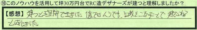 12rikai-aichikenyadomishi-ns.jpg