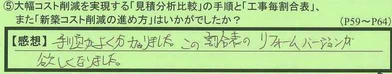 12wariai-aichikenyadomishi-ns.jpg