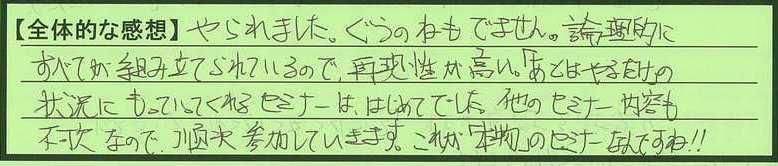 12zentai-aichikenyadomishi-ns.jpg