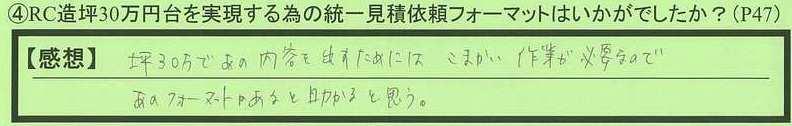 13format-chibakenfunabashishi-ns.jpg