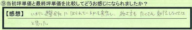 13hikaku-chibakenfunabashishi-ns.jpg