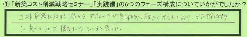 13kousei-chibakenfunabashishi-ns.jpg
