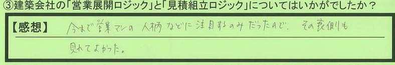 13logic-chibakenfunabashishi-ns.jpg