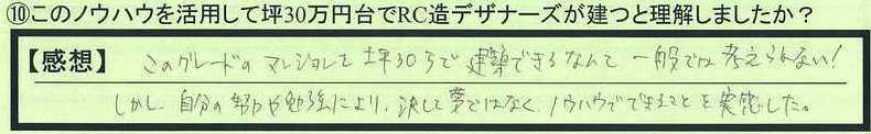 13rikai-chibakenfunabashishi-ns.jpg