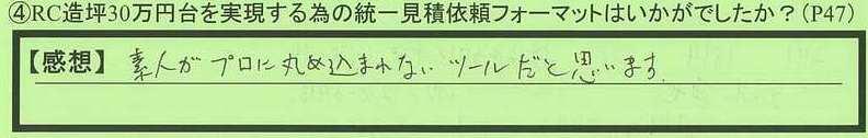 14format-kanagawakenyokohamashi-ns.jpg