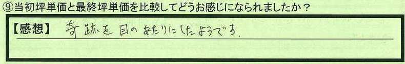 14hikaku-kanagawakenyokohamashi-ns.jpg