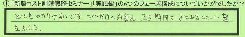 14kousei-kanagawakenyokohamashi-ns.jpg