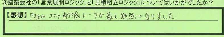 14logic-kanagawakenyokohamashi-ns.jpg