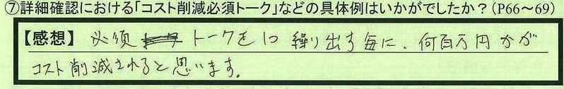 14talk-kanagawakenyokohamashi-ns.jpg