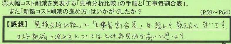 14wariai-kanagawakenyokohamashi-ns.jpg