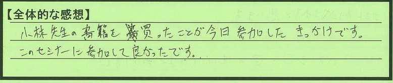 14zentai-kanagawakenyokohamashi-ns.jpg