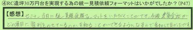 15format-ishikawakennonoichishi-nakatani.jpg