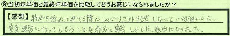 15hikaku-ishikawakennonoichishi-nakatani.jpg