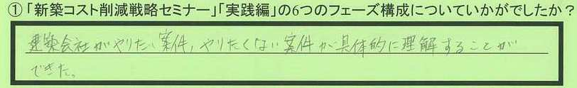 15kousei-ishikawakennonoichishi-nakatani.jpg