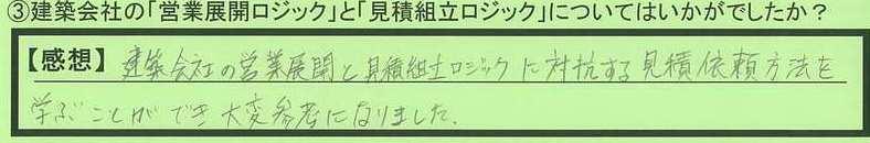 15logic-ishikawakennonoichishi-nakatani.jpg