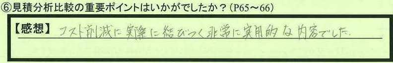 15point-ishikawakennonoichishi-nakatani.jpg