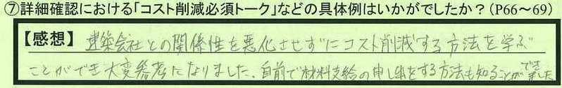 15talk-ishikawakennonoichishi-nakatani.jpg