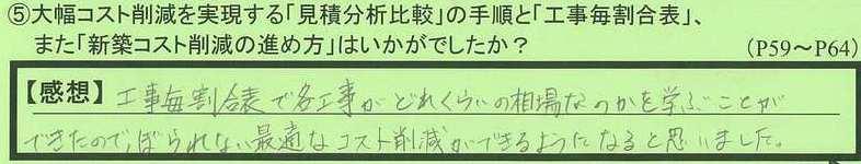 15wariai-ishikawakennonoichishi-nakatani.jpg