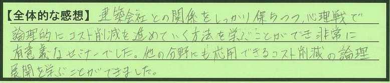 15zentai-ishikawakennonoichishi-nakatani.jpg