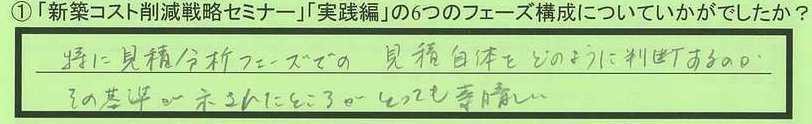 16kousei-shigakenmoriyamashi-kojima.jpg