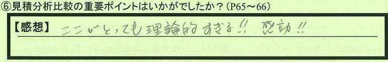 16point-shigakenmoriyamashi-kojima.jpg