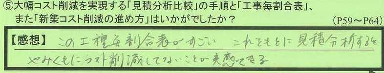 16wariai-shigakenmoriyamashi-kojima.jpg