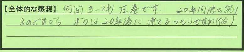 16zentai-shigakenmoriyamashi-kojima.jpg