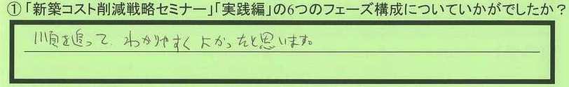17kousei-tokyotobunkyoku-sawaki.jpg