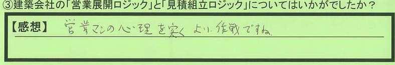 17logic-tokyotobunkyoku-sawaki.jpg