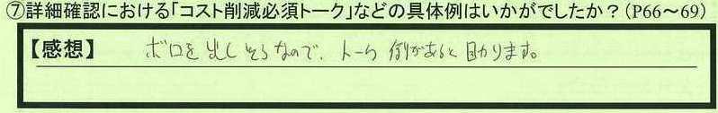 17talk-tokyotobunkyoku-sawaki.jpg