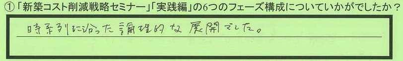 18kousei-tokyotosuginamiku-yt.jpg