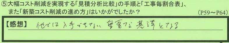 18wariai-tokyotosuginamiku-yt.jpg