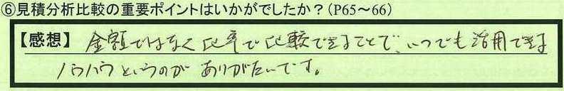 19point-saitamakentokorozawashi-mk.jpg