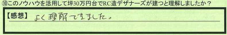 19rikai-saitamakentokorozawashi-mk.jpg