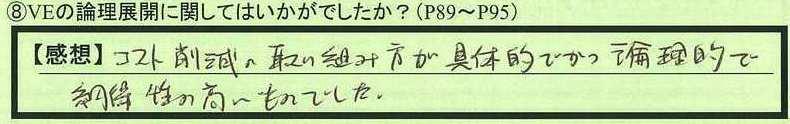 19ve-saitamakentokorozawashi-mk.jpg
