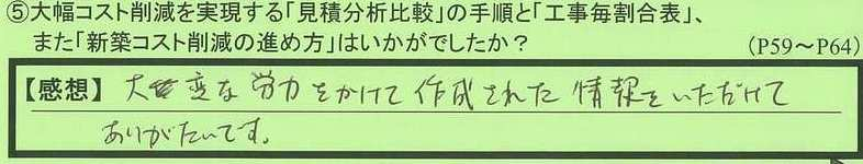 19wariai-saitamakentokorozawashi-mk.jpg