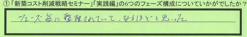 22kousei-saitamakenkusakashi-yt.jpg