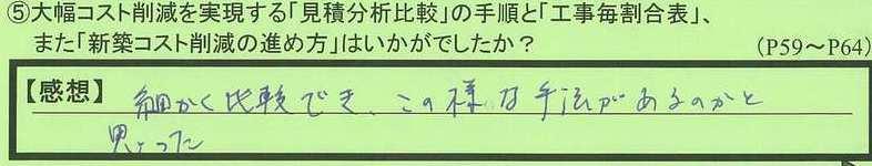 22wariai-saitamakenkusakashi-yt.jpg