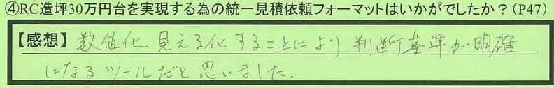 23format-tokyotonerimaku-mt.jpg