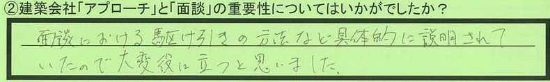 23mendan-tokyotonerimaku-mt.jpg