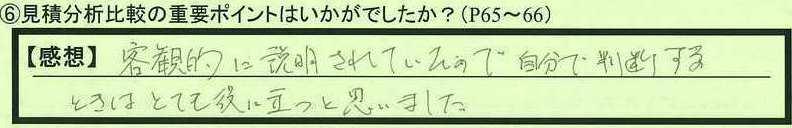 23point-tokyotonerimaku-mt.jpg