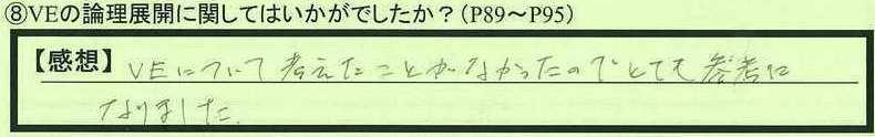 23ve-tokyotonerimaku-mt.jpg