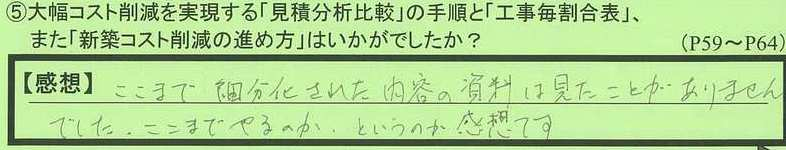 23wariai-tokyotonerimaku-mt.jpg