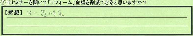 02sakugen-kanagawakenyokohamashi-ns.jpg